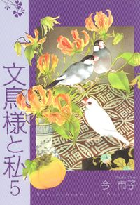 文鳥様と私(5)
