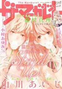 ザ マーガレット 電子版 Vol.9