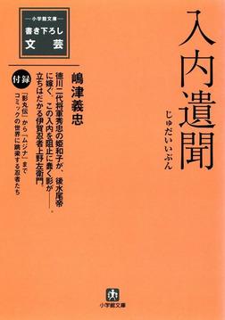 入内遺聞(小学館文庫)-電子書籍