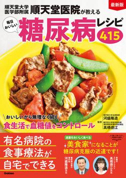 最新版 順天堂医院が教える毎日おいしい糖尿病レシピ415-電子書籍