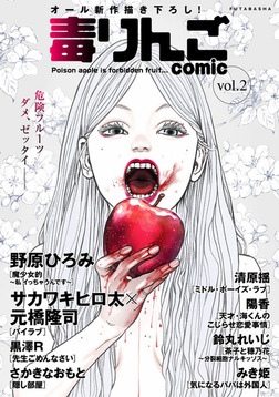 毒りんごcomic 2-電子書籍
