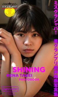 ミスグラジャパ!準グランプリ武井玲奈写真集「SHINING」