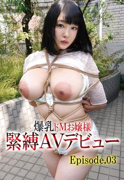 爆乳ドMお嬢様緊縛AVデビュー Episode.03-電子書籍
