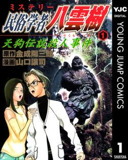 ミステリー民俗学者 八雲樹 1-電子書籍