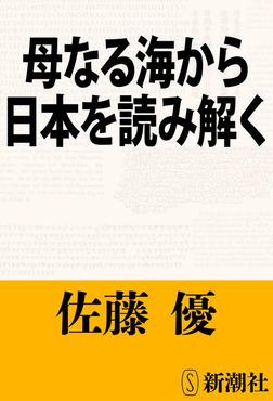 母なる海から日本を読み解く-電子書籍