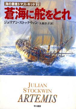 蒼海に舵をとれ-電子書籍