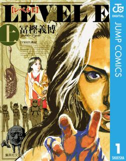 レベルE 上-電子書籍