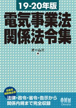 19-20年版 電気事業法関係法令集-電子書籍