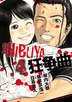 SHIBUYA狂争曲 / 4-電子書籍
