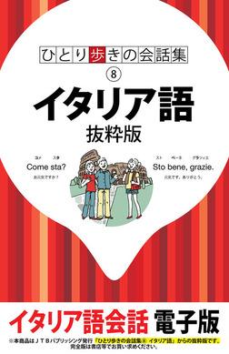 ひとり歩きの会話集 イタリア語 抜粋版-電子書籍