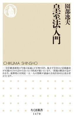 皇室法入門-電子書籍