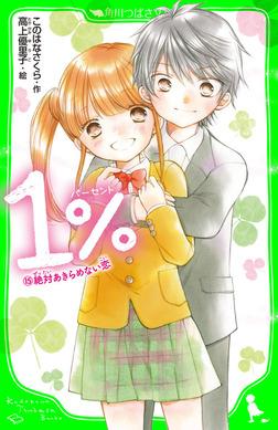 1% (15)絶対あきらめない恋-電子書籍