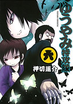 ゆうやみ特攻隊(6)-電子書籍