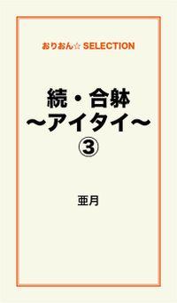 続・合躰~アイタイ~(3)
