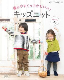 編みやすくってかわいい!キッズニット-電子書籍