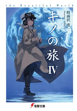 キノの旅IV the Beautiful World-電子書籍