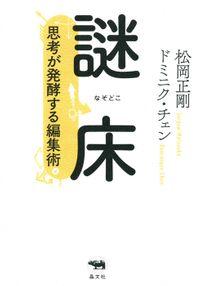 謎床(晶文社)