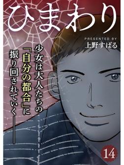 ひまわり【分冊版】14話-電子書籍