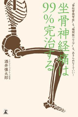 """坐骨神経痛は99%完治する """"脊柱管狭窄症""""も""""椎間板ヘルニア""""も、あきらめなくていい!-電子書籍"""