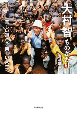 大村智ものがたり 苦しい道こそ楽しい人生-電子書籍