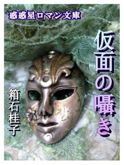 仮面の囁き-電子書籍