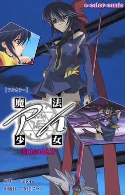 【フルカラー】魔法少女アイ Episode.2-電子書籍