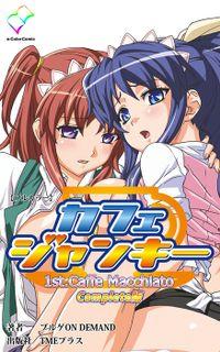 【フルカラー】カフェジャンキー 1st.「Caffe Macchiato」 Complete版