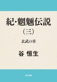 紀・魍魎伝説(三)玄武の章