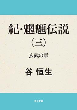紀・魍魎伝説(三)玄武の章-電子書籍