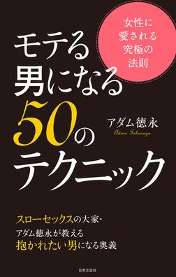 モテる男になる50のテクニック-電子書籍