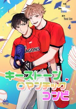 キーストーンロマンチックコンビ4-電子書籍