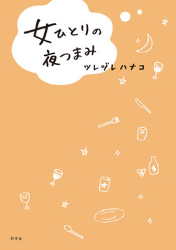 女ひとりの夜つまみ-電子書籍