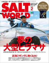 SALT WORLD 2020年2月号 Vol.140