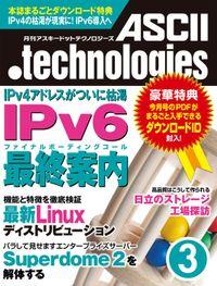 月刊アスキードットテクノロジーズ 2011年3月号