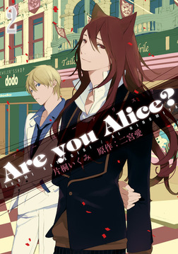 Are you Alice?: 2-電子書籍