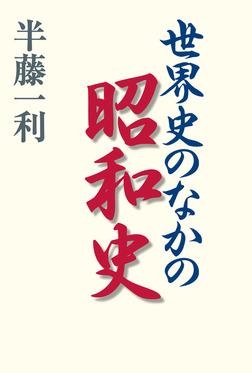 世界史のなかの昭和史-電子書籍