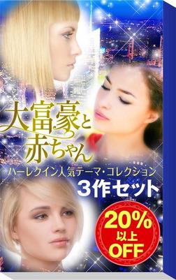 ★大富豪と赤ちゃん★ハーレクイン人気テーマ・コレクション3作セット-電子書籍