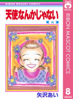 天使なんかじゃない 8-電子書籍