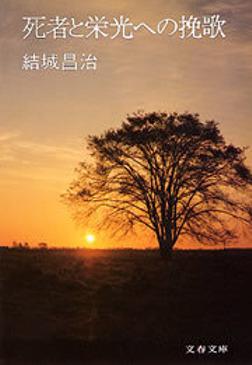 死者と栄光への挽歌-電子書籍
