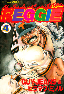 REGGIE(4)-電子書籍