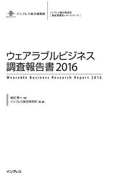 ウェアラブルビジネス調査報告書2016-電子書籍