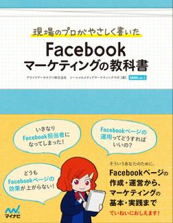 現場のプロがやさしく書いた Facebookマーケティングの教科書-電子書籍