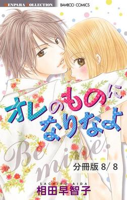 キスで堕ちるなら 2 オレのものになりなよ【分冊版8/8】-電子書籍