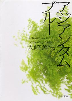 アジアンタムブルー-電子書籍