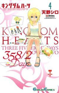 キングダム ハーツ 358/2 Days 4巻