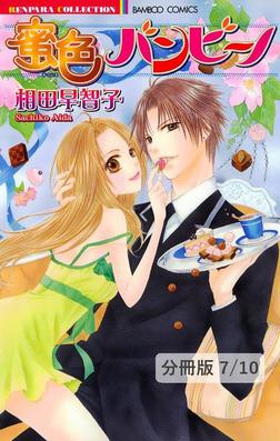 彼とボタンと彼の友達 1 蜜色バンビーノ【分冊版7/10】-電子書籍