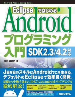 Eclipseではじめる Androidプログラミング入門 SDK 2.3/4.2対応-電子書籍