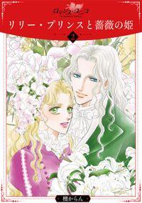 リリー・プリンスと薔薇の姫2