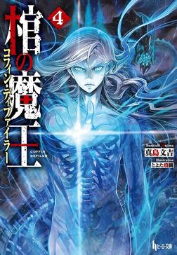棺の魔王(コフィン・ディファイラー) 4-電子書籍