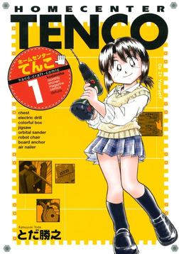 ホームセンターてんこ(1)-電子書籍